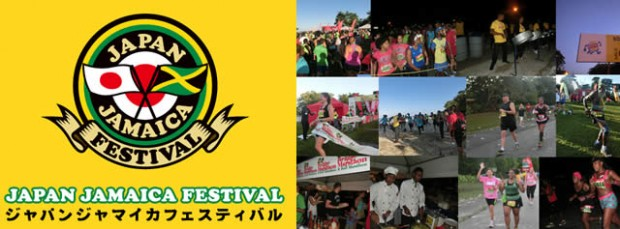 japan-jamaica-fes01