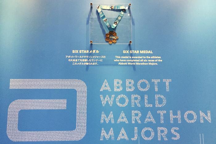 ワールドマラソンメジャーズ