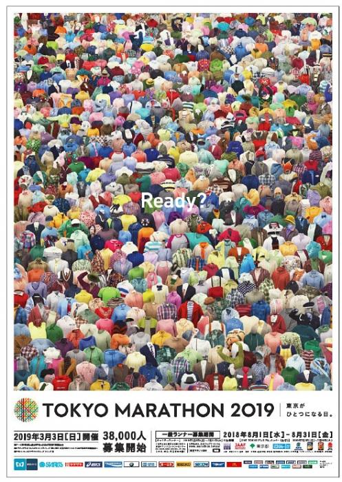 東京マラソン2019 一般エントリー