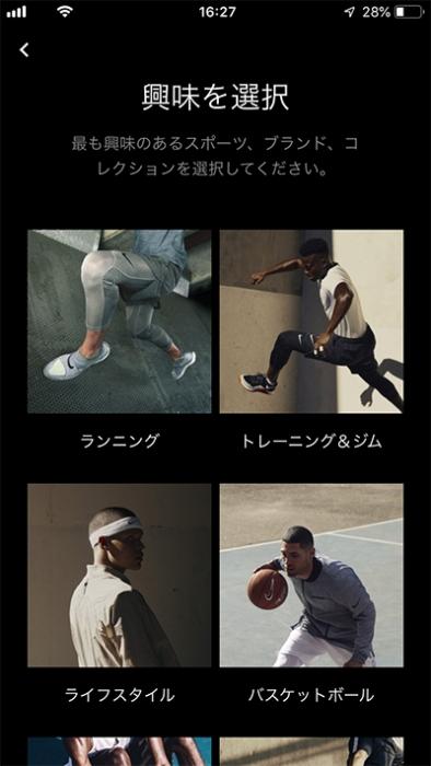ナイキ nike アプリ