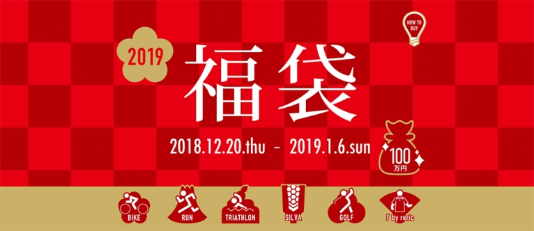 reric 福袋 2019