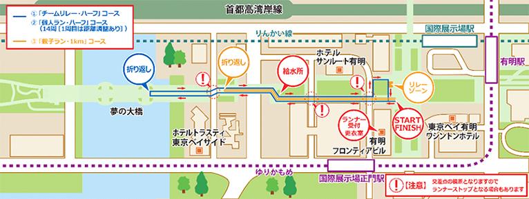 東京マラソン財団オフィシャルイベント『有明・お台場リレーハーフマラソン』が5月18日(土)に開催。