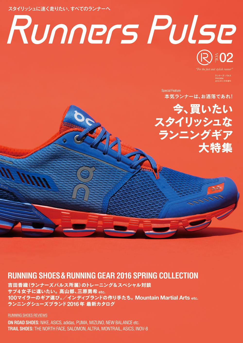 ランニング雑誌「Runners Pulse」