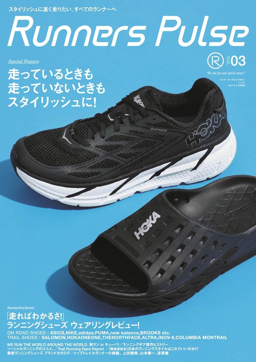 ランニング専門誌「Runners Pulse」