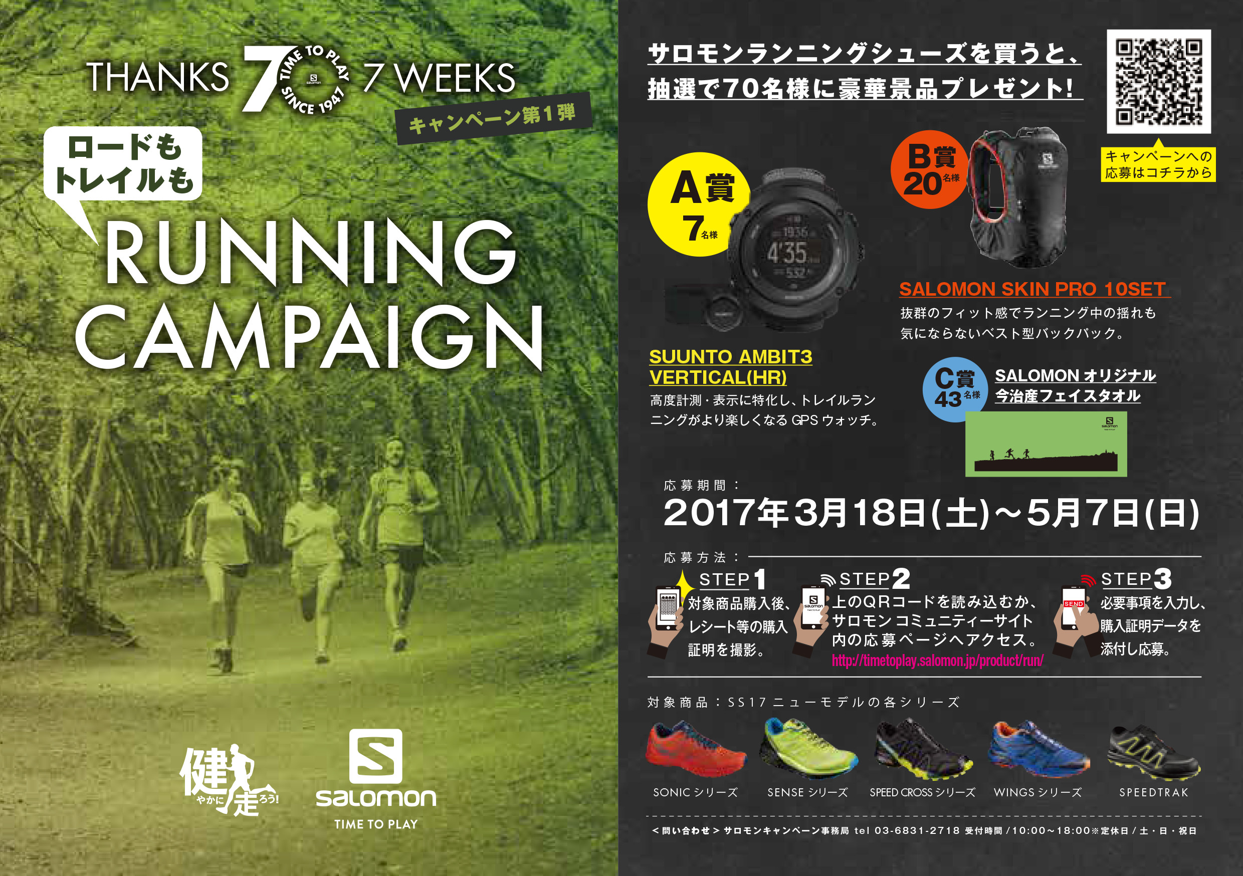 RUNNING CAMPAIGN