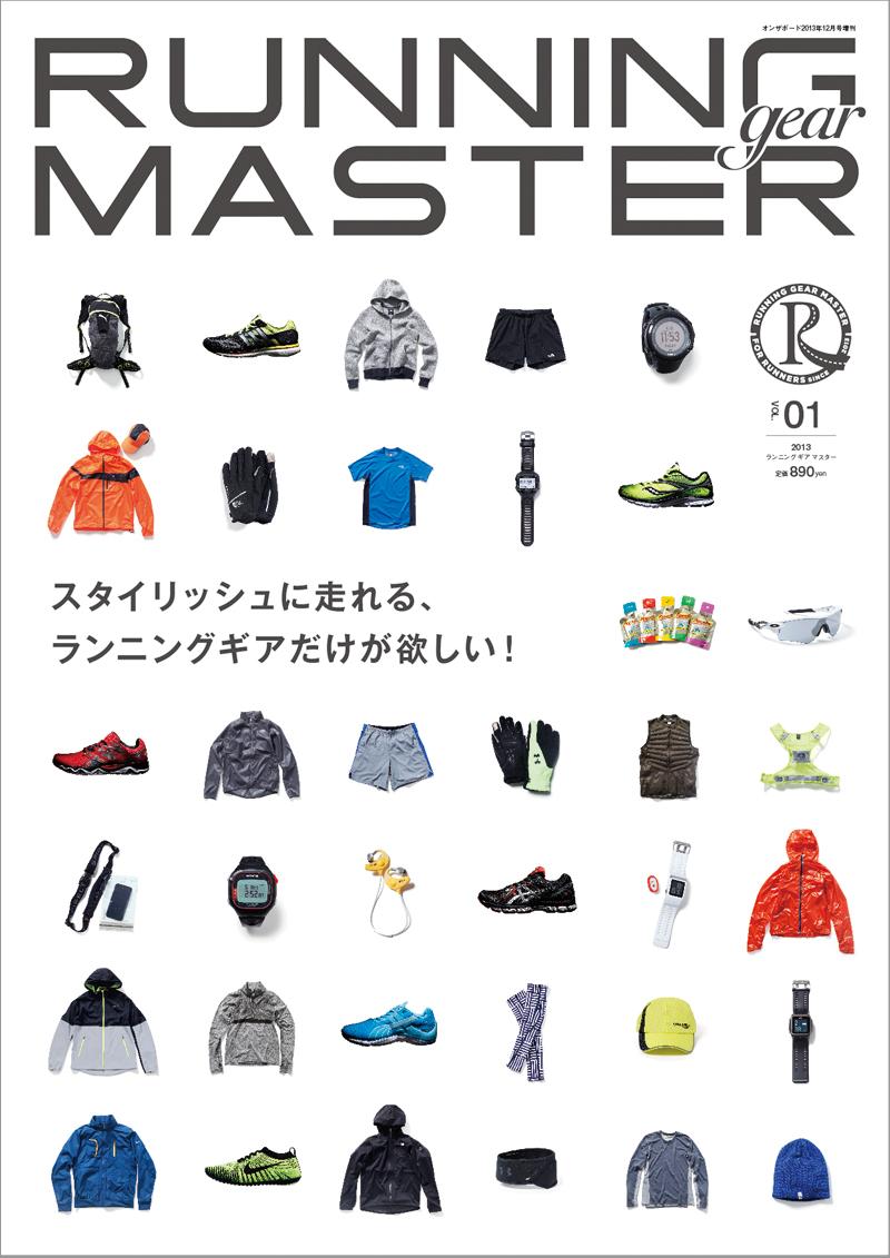 ランニング雑誌「RUNNING gear MASTER」