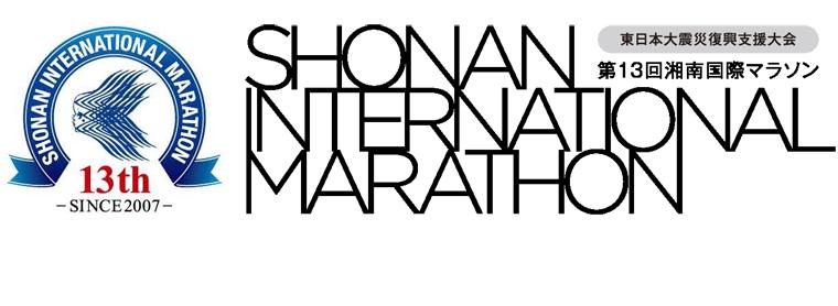 第13回 湘南国際マラソン