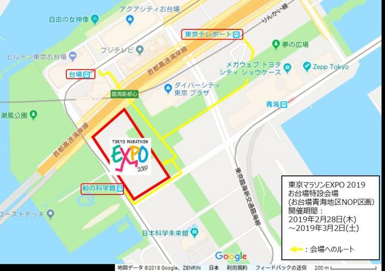 東京マラソンEXPO 2019(ランナー受付会場)