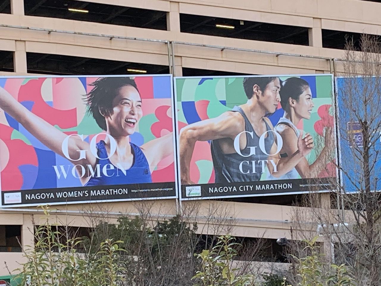 中止 マラソン 名古屋 シティ